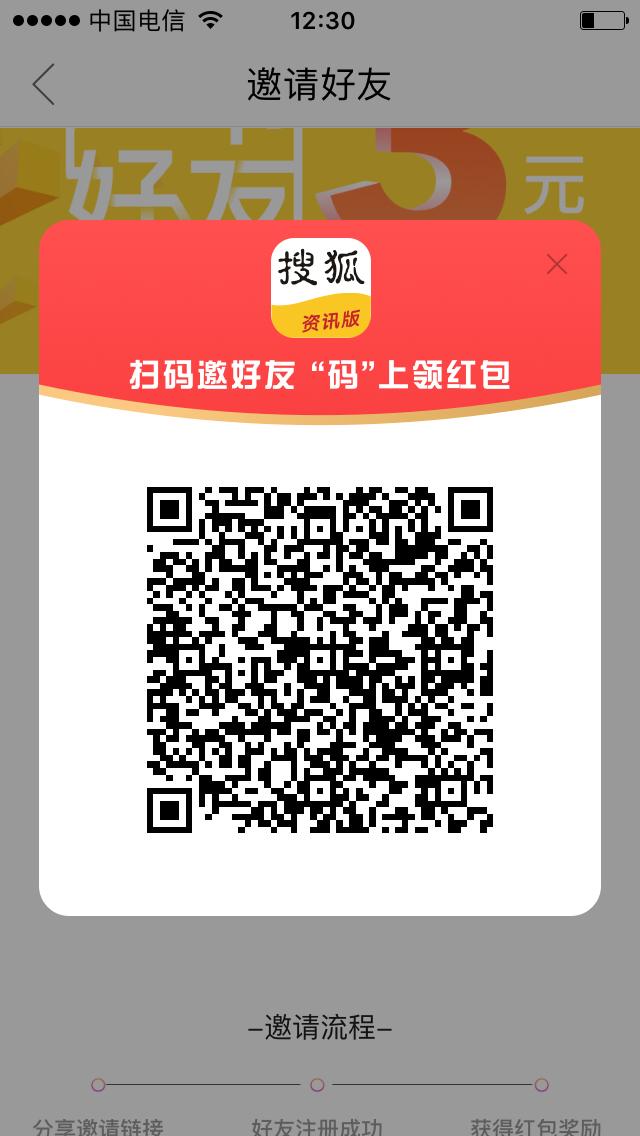 搜狐新闻:看新闻赚钱,注册送1-200现金