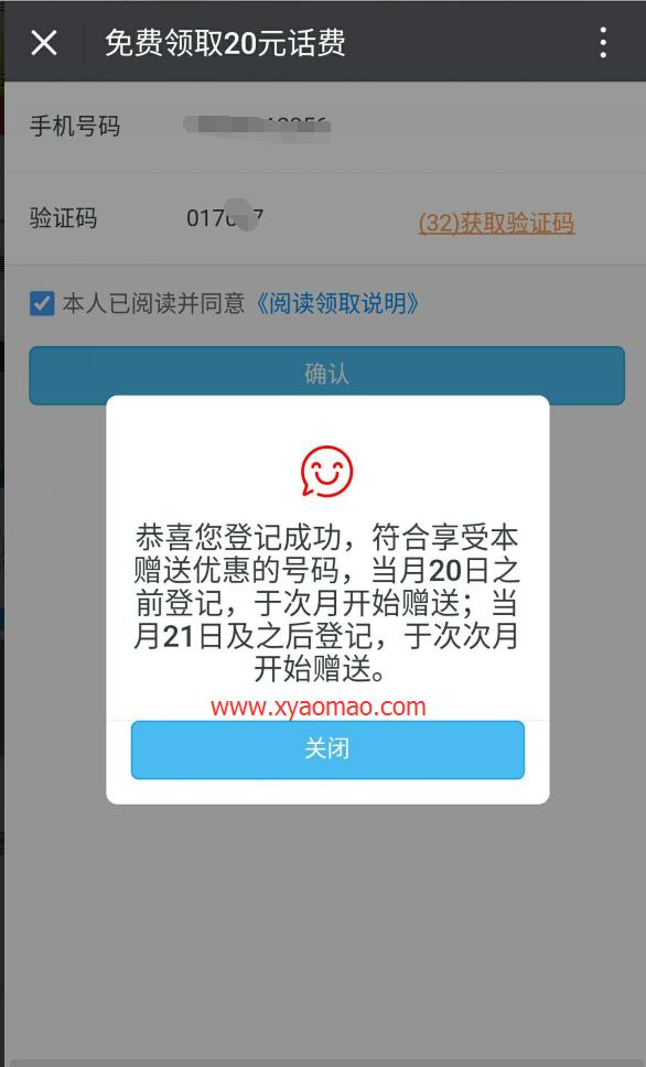 电信用户 免费20元话费 速撸易黄