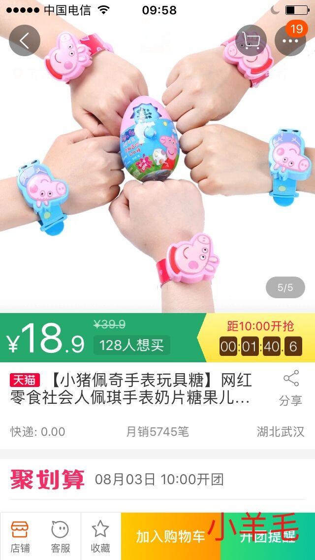小猪糖果价钱.jpg