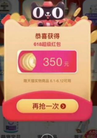 2020年618京东和淘宝每天领取3次红包最高618元