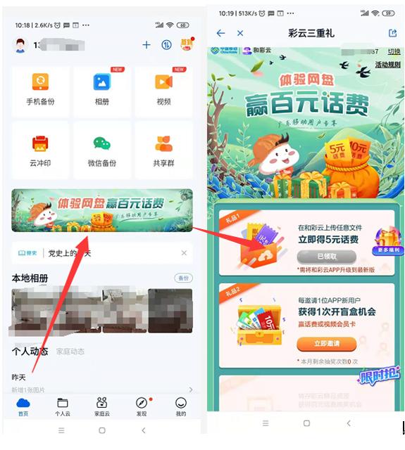 和彩云:广东用户每月免费领取5元话费