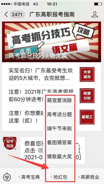 广东高职报考指南公众号活动 5个红包