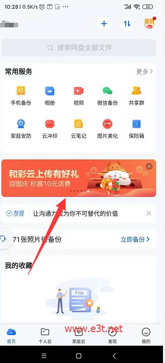 广东移动号码免费领12元话费