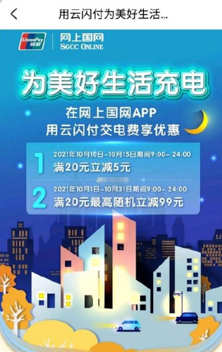 网上国网APP交电费云闪付支付20-5