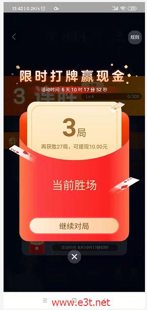 淘宝斗地主胜30局秒提10元