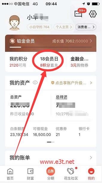 京东金融APP3-5元羊毛